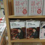【GJ】枝野幸男の3時間演説、本屋にバカにされる [H30/8/17]