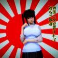 ネトウヨの姫wwwwwwwwwwwwwwwwwwwww