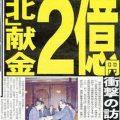 """【スパイ速報】北朝鮮工作員か""""詐欺""""で書類送検、""""キーマン""""とみられ""""料理人""""に接触も"""