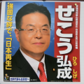 【親中派悲報】二階幹事長が検査入院 インフル後に高血圧の症状