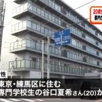 無職・熊沢義信容疑者(27)にコロされた谷口夏希さん(20)がかわいい。これは犯人死刑で