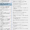 日本の半導体はなぜ沈んでしまったのか?