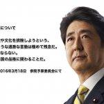 安倍総理になってから割とマジで日本の為になったことって皆無じゃね 消費増税移民外国人労働者etc★2