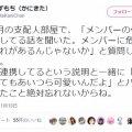 NGT48山口真帆さん、集団撮影会事件後の激ヤセ精神崩壊した謝罪会見が色々ヤバイ…