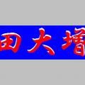 安倍晋三「リーマン・ショック級の出来事がない消費税限り引き上げる(8回目の答弁)」