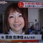 女性教諭(44)、東京ディズニーランドでキスした容疑で