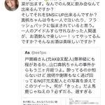 【炎上】NGT48山口真帆 「涙が出ます。なんで呑気に飲み会できるの?」 怒りのリツイート、支配人解雇処分