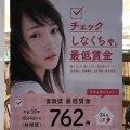 「おらほの街さロフトができるぞー」(^o^)ノ 青森県初出店で青森市民から歓喜の声